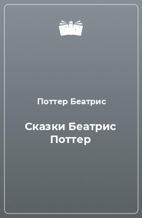 Сказки Беатрис Поттер