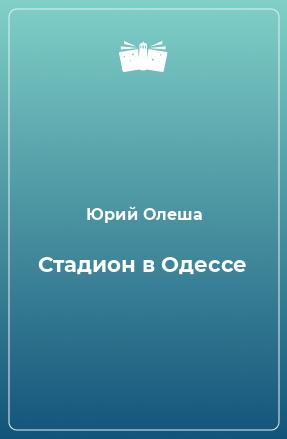 Стадион в Одессе