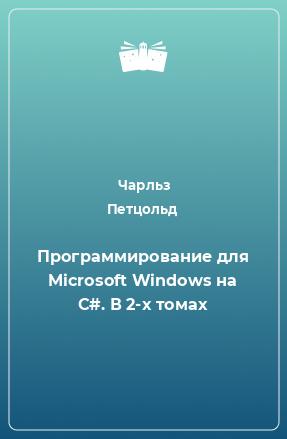 Программирование для Microsoft Windows на C#. В 2-х томах