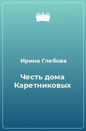 Честь дома Каретниковых