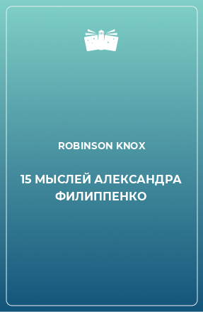 15 МЫСЛЕЙ АЛЕКСАНДРА ФИЛИППЕНКО