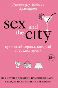 Секс в большом городе. Как четыре одинокие девушки изменили наш мир (У.Н.)