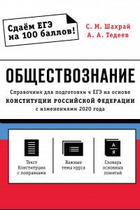 Конституция РФ с изменениями 2020 г. ЕГЭ. Обществознание