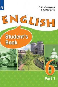 Афанасьева. Английский язык. VI класс. В 2 частях. Часть 1. Учебник.