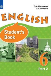 Афанасьева. Английский язык. VI класс. В 2 частях. Часть 2. Учебник.
