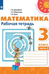 Дорофеев. Математика. Рабочая тетрадь. 3 класс. В 2-х ч. Ч. 2 /Перспектива