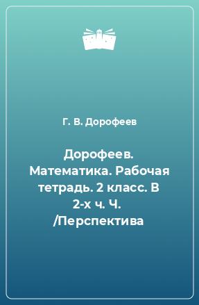 Дорофеев. Математика. Рабочая тетрадь. 2 класс. В 2-х ч. Ч. /Перспектива