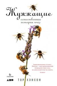Жужжащие: Естественная история пчёл