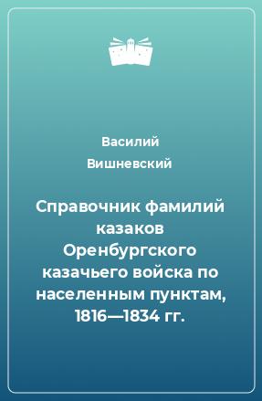 Справочник фамилий казаков Оренбургского казачьего войска понаселенным пунктам, 1816—1834гг.