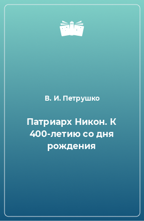 Патриарх Никон. К 400-летию со дня рождения