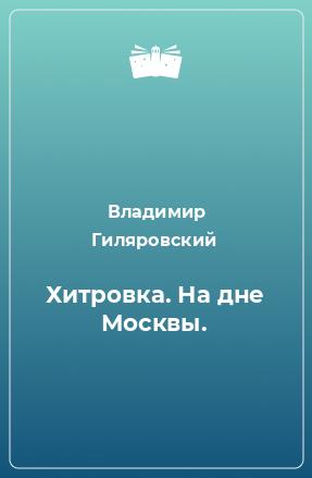Хитровка. На дне Москвы.