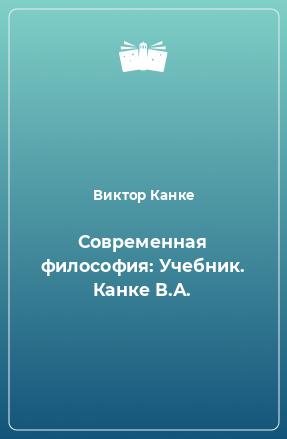 Современная философия: Учебник. Канке В.А.
