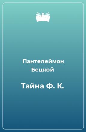 Тайна Ф. К.