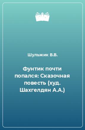 Фунтик почти попался: Сказочная повесть (худ. Шахгелдян А.А.)