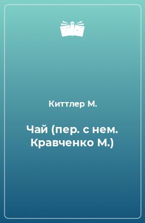 Чай (пер. с нем. Кравченко М.)