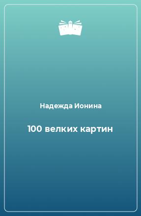 100 велких картин