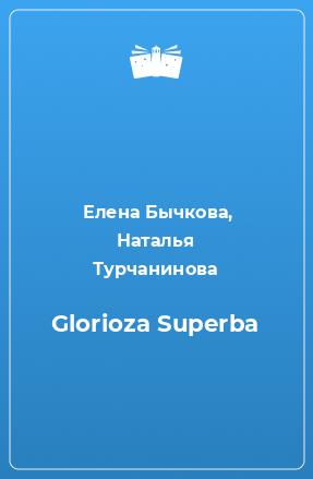 Glorioza Superba