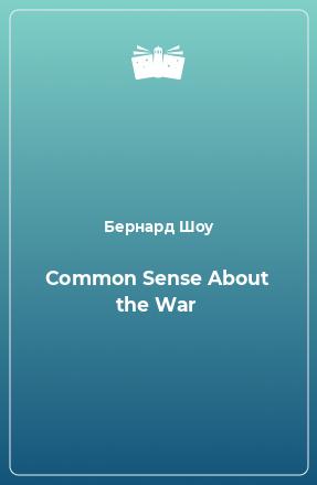 Common Sense About the War