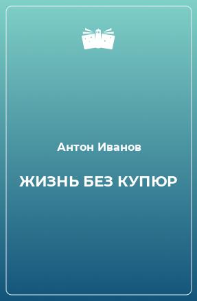 ЖИЗНЬ БЕЗ КУПЮР