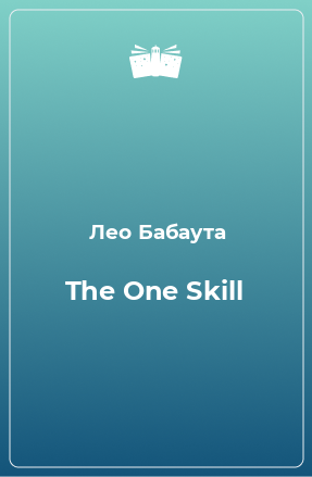The One Skill