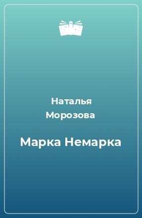 Марка Немарка