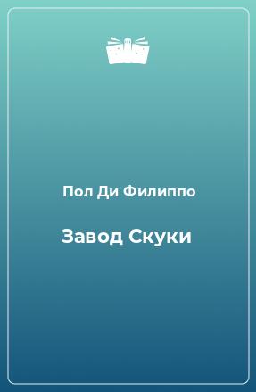 Завод Скуки