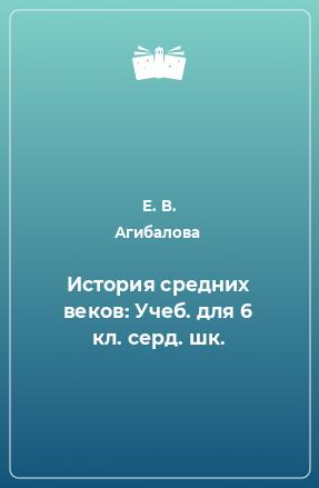 История средних веков: Учеб. для 6 кл. серд. шк.