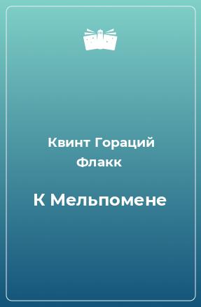 К Мельпомене