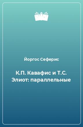 К.П. Кавафис и Т.С. Элиот: параллельные
