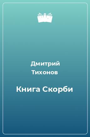Книга Скорби