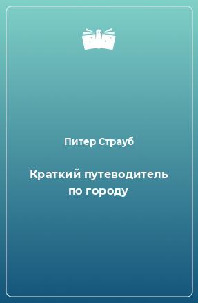 Краткий путеводитель по городу