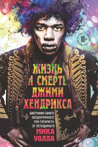 Жизнь и смерть Джими Хендрикса. Биография самого эксцентричного рок-гитариста от легендарного Мика Уолла