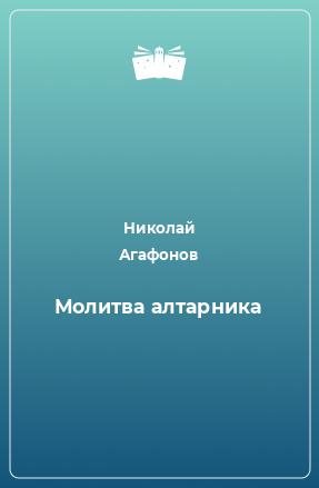 Молитва алтарника