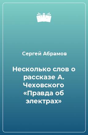 Несколько слов о рассказе А. Чеховского «Правда об электрах»