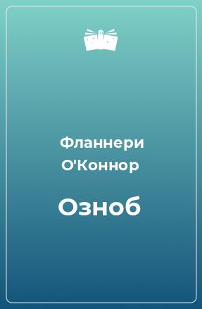 Озноб