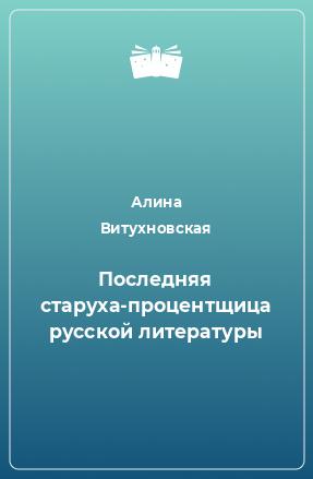 Последняя старуха-процентщица русской литературы