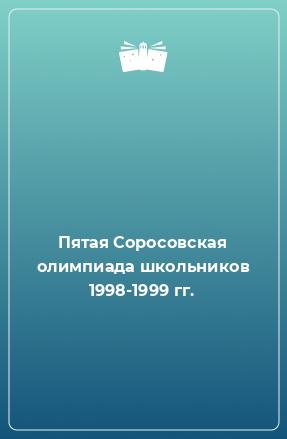Пятая Соросовская олимпиада школьников 1998-1999 гг.