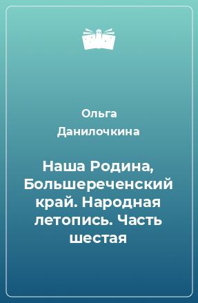 Наша Родина, Большереченскийкрай. Народная летопись. Часть шестая