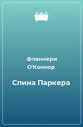 Спина Паркера