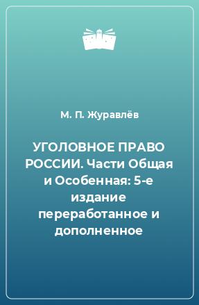 УГОЛОВНОЕ ПРАВО РОССИИ. Части Общая и Особенная: 5-е издание переработанное и дополненное