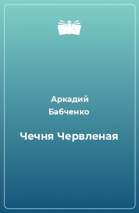 Чечня Червленая