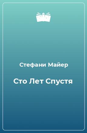Сто Лет Спустя