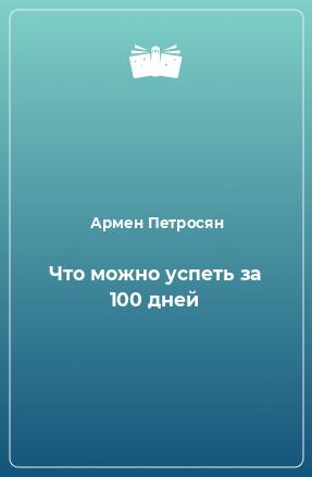 Что можно успеть за 100 дней