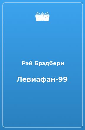 Левиафан-99