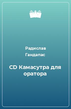 CD Камасутра для оратора