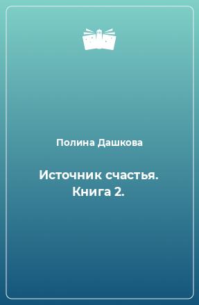 Источник счастья. Книга 2.