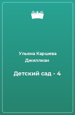 Детский сад - 4
