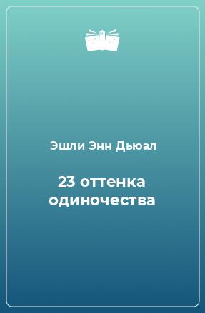 23 оттенка одиночества