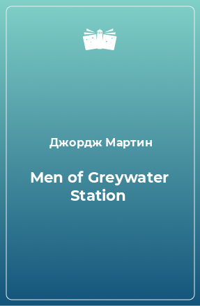 Men of Greywater Station