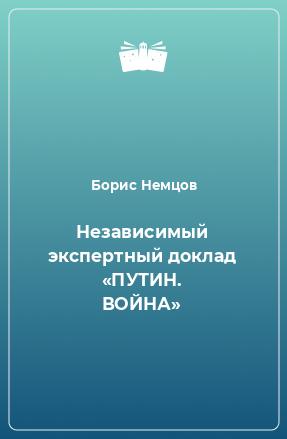 Независимый экспертный доклад «ПУТИН. ВОЙНА»